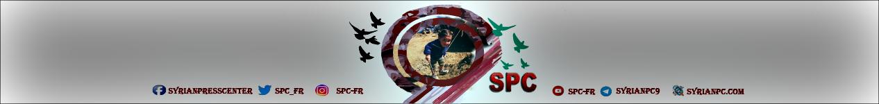 المركز الصحفي السوري