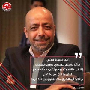 الممثل السوري قاسم ملحو المعروف بوقوفه مع نظام الأسد: الفنان فاروق الجمعات مات طقيق من قلة الوفا.